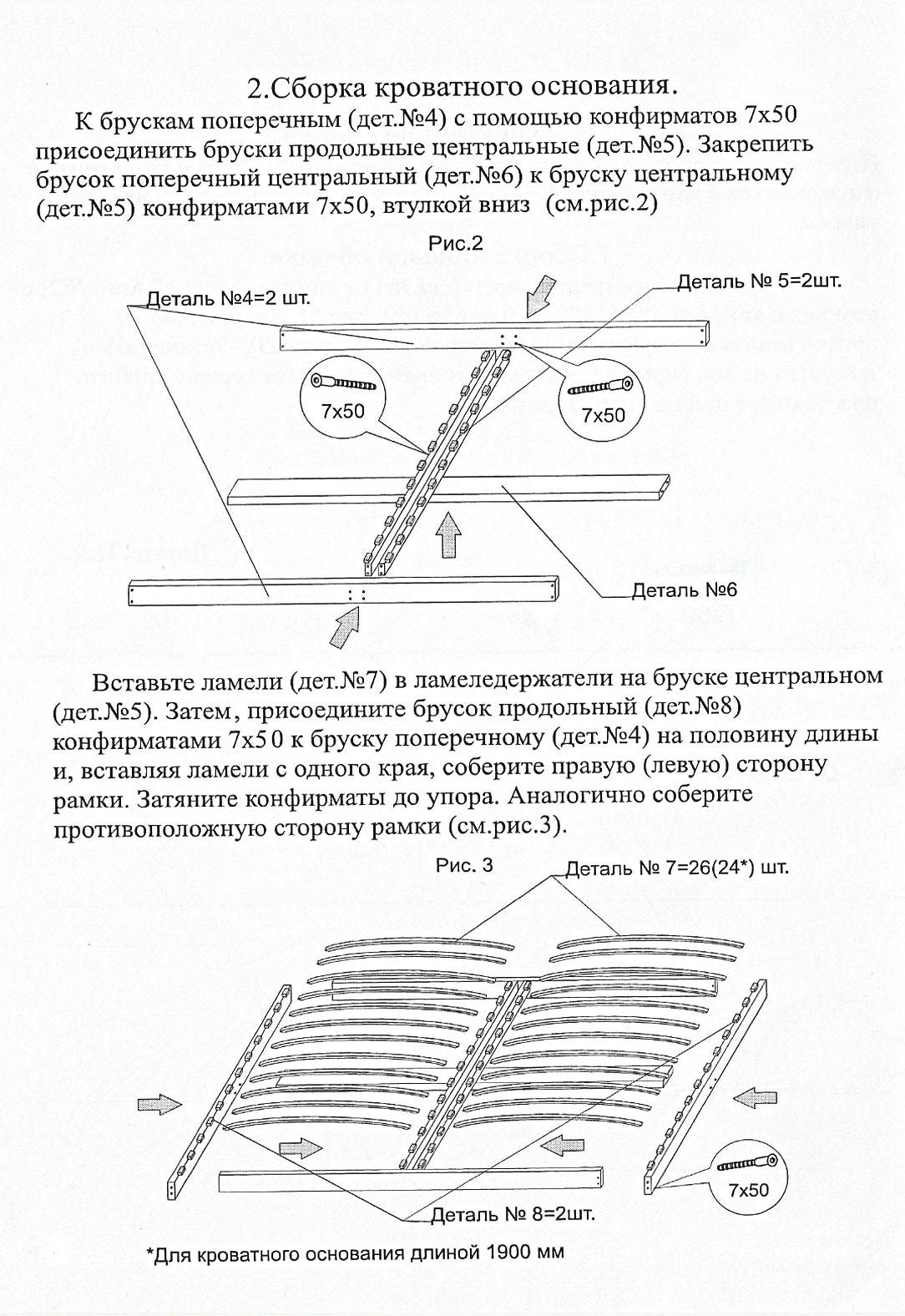 Основание под матрас Оптима Люкс 200200 (h270) Кровать оптима люкс схема сборки